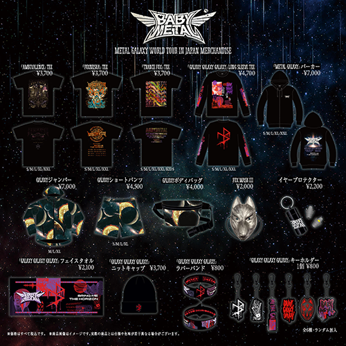 『METAL GALAXY WORLD TOUR IN JAPAN』 グッズ情報DEATH!!